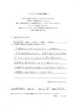 鈴木綾乃様34才女性会計士直筆メッセージ