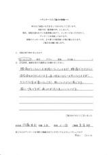 佐藤由紀様28才女性美容師直筆メッセージ