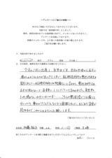 加藤裕子様26才女性主婦直筆メッセージ