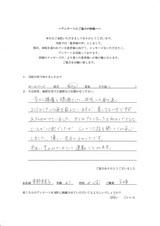 東野芙美子様67才女性主婦直筆メッセージ