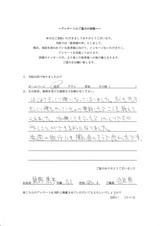 槙野康平様31才男性会社員直筆メッセージ