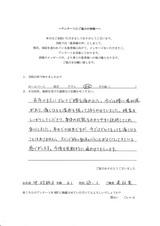 中村政久様61才男性建設業直筆メッセージ