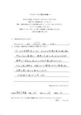 長谷川遥香様27歳女性OL直筆メッセージ