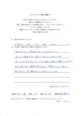川口希様27才女性歯科衛生士直筆メッセージ