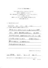 水野亜紀様28才女性OL直筆メッセージ