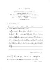 大野智子様42才女性弁護士直筆メッセージ