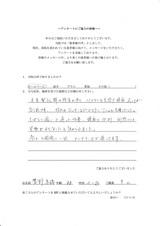 管野恵穂様33才女性事務直筆メッセージ