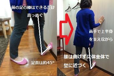 ふくらはぎストレッチ.jpg