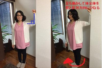 大胸筋ストレッチ①.jpg