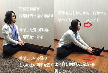 太腿 殿部ストレッチ.jpg