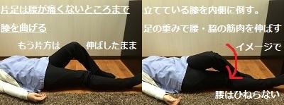 腰痛体操4.jpg
